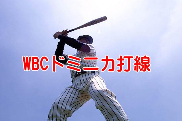 WBC日本だけが豪華じゃない!ドミニカのメンバーがパない件