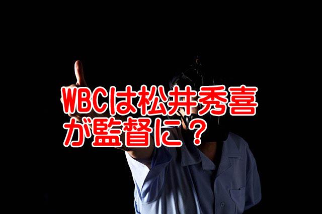 WBC監督に松井秀喜?小久保監督では頂点を狙うことは出来ないのか?
