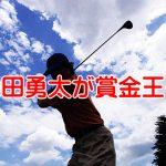 賞金王を狙う池田勇太が世界一の飛ばし屋ケプカに迫る!普段着も改善だ!