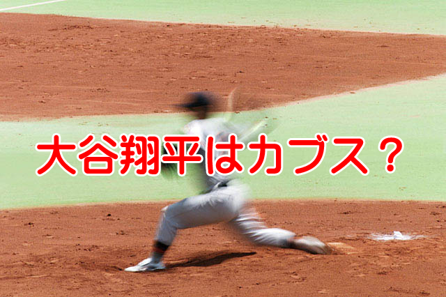 大谷翔平を世界一のカブスが調査!メジャーリーグ移籍は来年で決まりか?