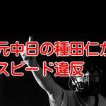 えっ?元中日・横浜の種田仁が容疑者って?プロ野球選手のセカンドキャリア