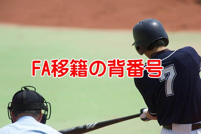 阪神の西岡も糸井に楽天塩見も岸にFA移籍で背番号を譲るってどうなんだ?
