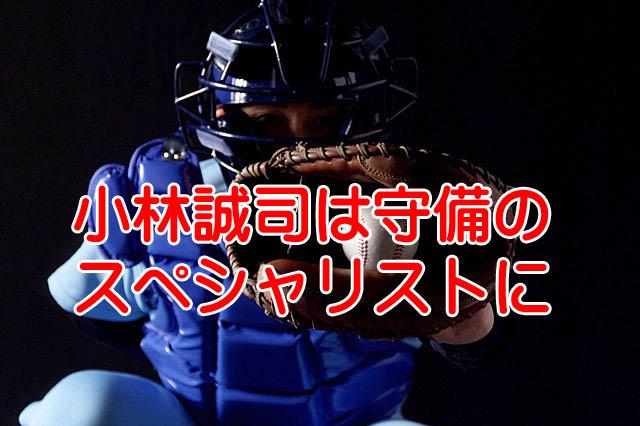 小林誠司はまずキャッチングを磨け!秋季練習で下手な部分を解消すべし