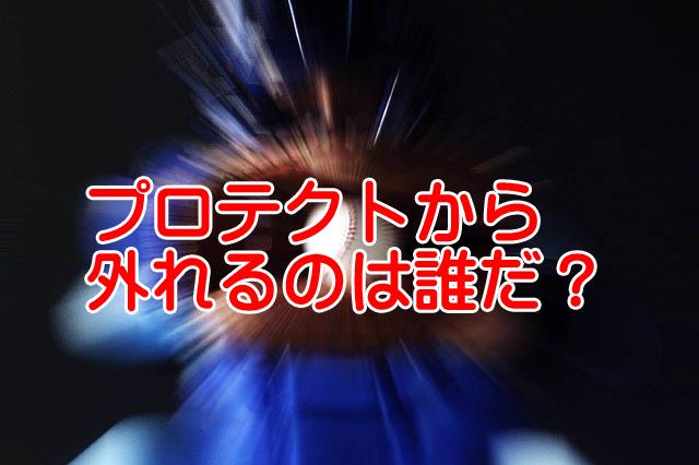 阪神糸井獲得でプロテクト予想!オリックスが1番欲しいのは藤川球児か?