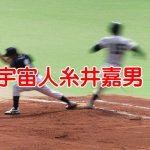 宇宙人糸井嘉男は伝統のある阪神タイガースで問題を起こさないのか