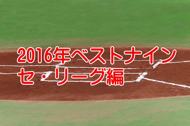 2016年ベストナイン発表!中日と阪神からは選出なしセ・リーグ編