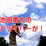 賞金王争い池田勇太のドライバーが不正疑惑!プロギア販売一時停止