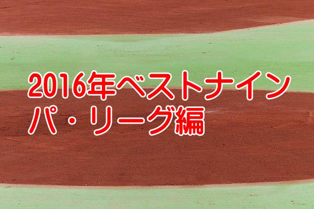 2016年ベストナイン発表!史上初大谷翔平が2部門獲得のパ・リーグ編