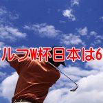 ゴルフW杯日本は6位!松山英樹の相棒は石川遼でイイの?