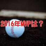 2016MVPパは大谷翔平なんだけどセは新井貴浩って冗談だろ