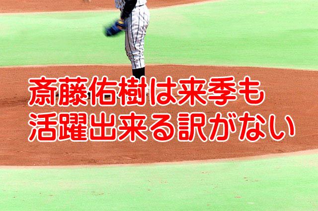 断言する!4年連続年俸ダウンの斎藤佑樹は来季も活躍することはない
