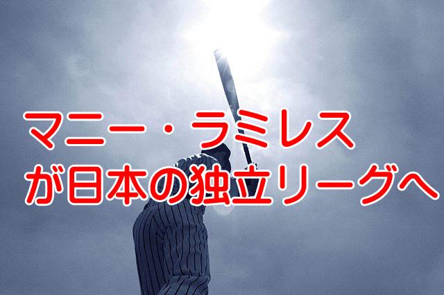 マジか!マニー・ラミレスが日本の独立リーグ四国アイランドリーグ高知入団