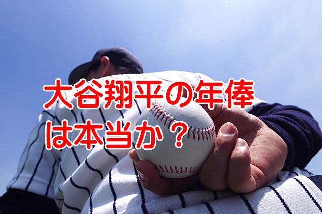 大谷翔平MVPでも年俸は7千万円しか上がらないメジャー移籍で年俸制限か?