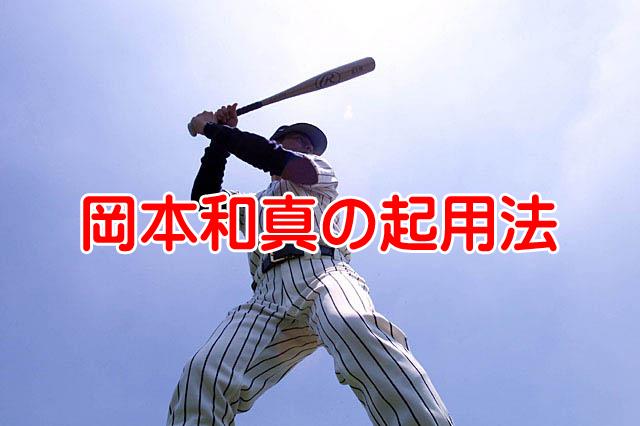 巨人の大型補強は岡本和真を大田泰示にしてしまう?出場機会の無い大砲