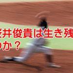 巨人桜井俊貴をプロテクトリストから外してイイのか?まさかのドラ1移籍はあるのか?