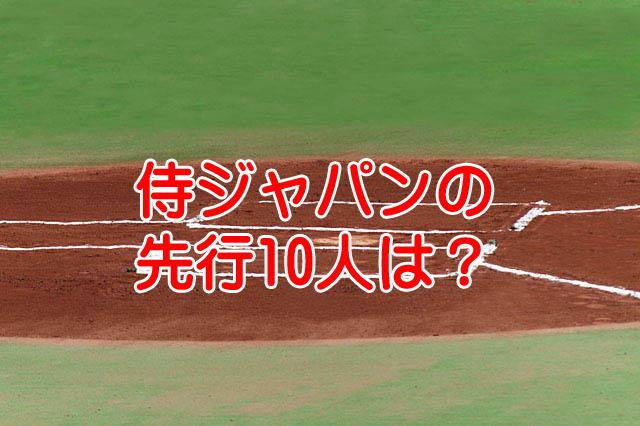 WBC侍ジャパン選考メンバーを10人年内に発表!ガチで予想してみよう