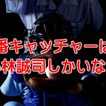 キャッチャー阿部は諦めろ!巨人は小林誠司を育成するしかない!