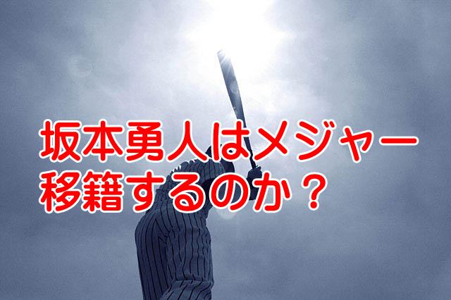 日本一のショート巨人坂本勇人はメジャーに移籍したいのだろうか?