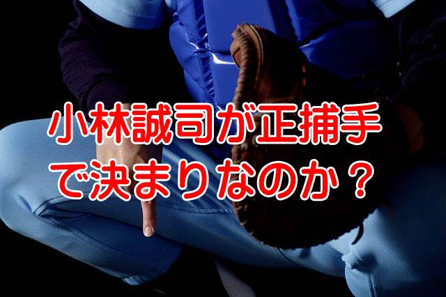 キャッチャーは守備力か?打力か?巨人正捕手は小林誠司で決定か?