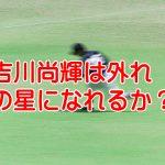 巨人吉川尚輝はドラフト外れ1位のスーパースターに成れるのか?