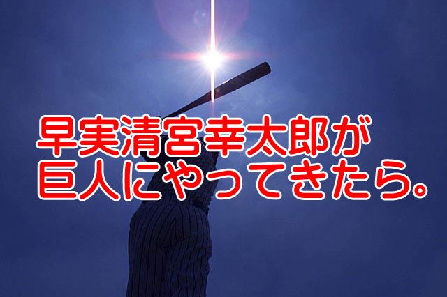 早実清宮幸太郎がもし巨人に入団したら来年の今を完全妄想してみる