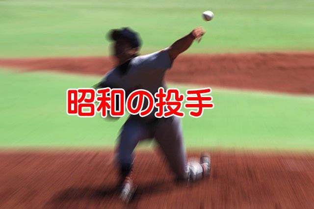 昭和のプロ野球選手と平成のプロ野球選手一体どちらが凄いのだろうか?