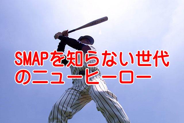 悲しすぎるSMAPのラスト!新たな時代の幕を開けるのは岡本和真