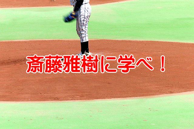 斎藤雅樹に学べ!日本の先発投手は先発完投しなければイケない