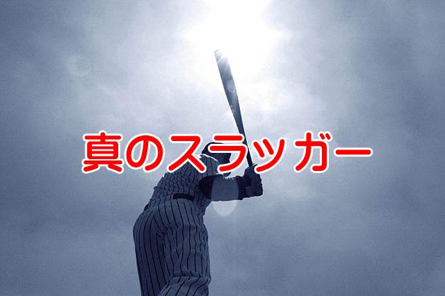 高橋由伸はなぜ清宮幸太郎を欲しがるのか?真の強打者になれる素材