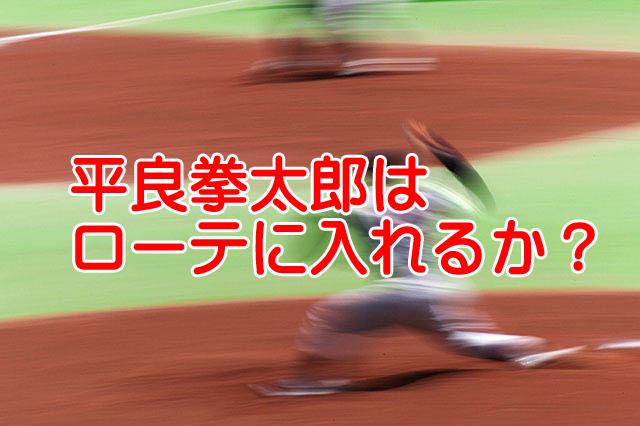 平良拳太郎の画像 p1_31