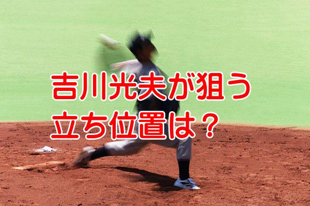 北海道から来た吉川光夫はローテの柱ではない!宮本的キャラでしょ