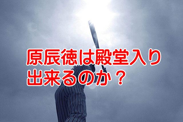 巨人元監督原辰徳は野球殿堂入り出来るのだろうか?