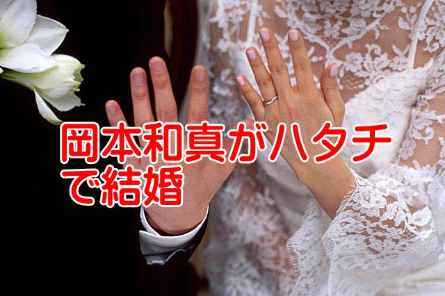岡本和真が20歳で結婚プロ野球選手は若い内に結婚した方が良いのか