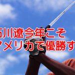 石川遼2017初戦へ今シーズンこそアメリカツアー初優勝はあるか?