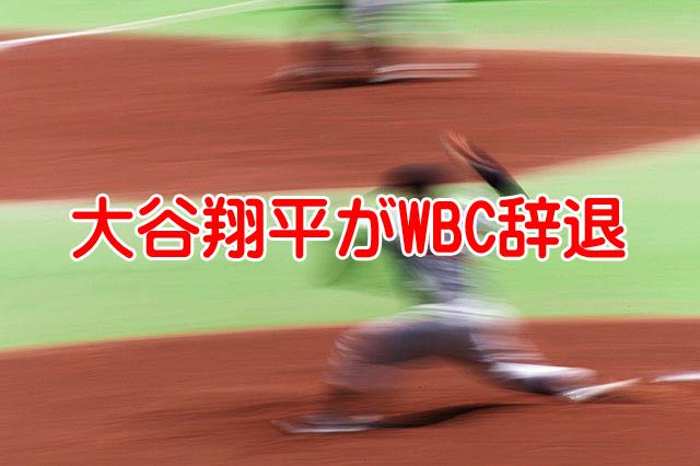 大谷翔平WBC辞退!投手だけじゃなく打者としても無理なようだ