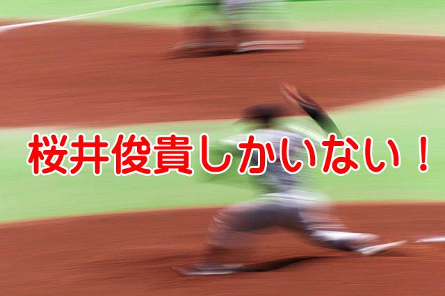 巨人ローテーション争いの最終枠をゲットするのは桜井俊貴だ
