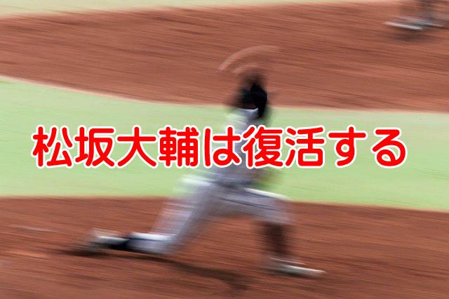 松坂大輔は復活できる!メジャー流でない松坂流の調整法が出来るなら