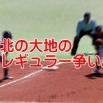大田・大累・村田が日本ハムでレギュラー争い?巨人が宝を捨てる訳