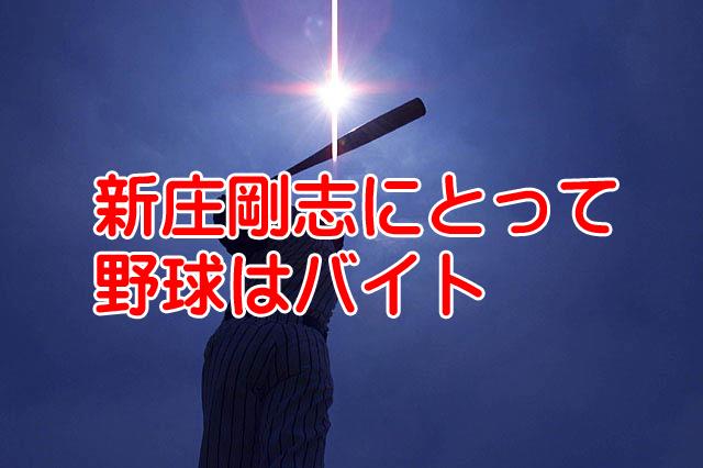 新庄剛志の野球なんてマジバイト発言はファンとして容認できるのか?