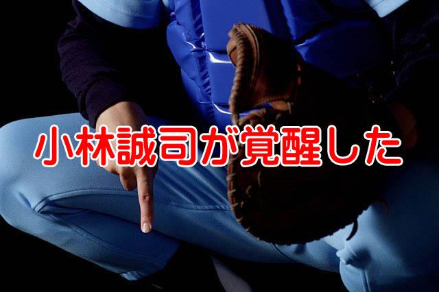 小林誠司がWBCでまさかの覚醒!侍ジャパンの正捕手は巨人の扇の要