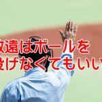 敬遠はボールを投げずに宣言するだけじゃ野球はつまらなくなるのか?