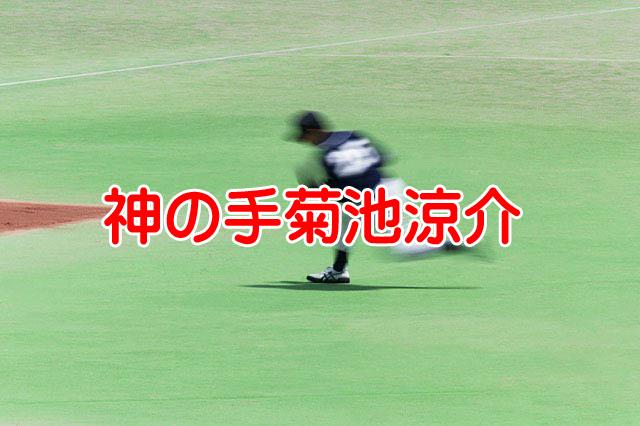 世界一神の手を持つセカンドが日本にいる菊池涼介は侍ジャパンの救世主