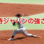 侍ジャパン全勝で準決勝へ進出!日本野球の強さの秘訣は何だ?
