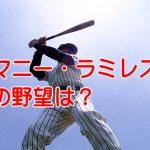 Youは何しに日本へ?マニー・ラミレスが日本で企む野望は何か?