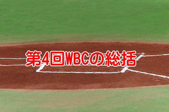 第4回WBCという祭りが終わった!侍ジャパンの戦いを振り返ろう