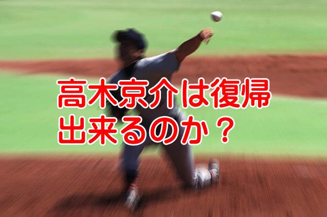 巨人が失格処分満了の高木京介と育成選手契約へ!完全復活なるか?