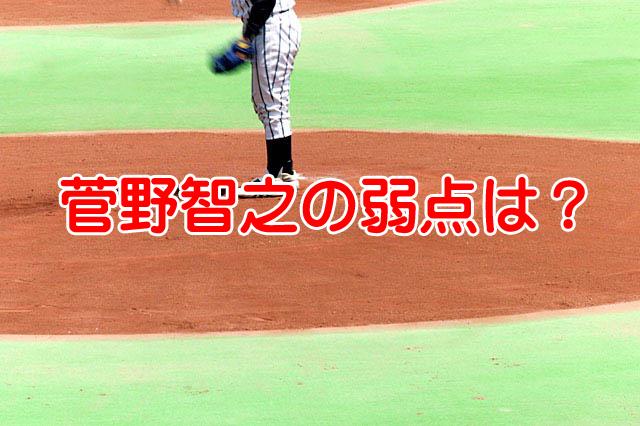 日本の大エース菅野智之に唯一足りないウィークポイントはコレだ
