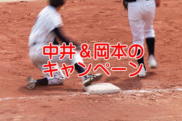 中井&岡本と坂本勇人が圧倒的に違うのはツーボールからの対応力