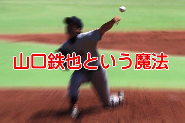 高橋由伸監督は最大の功労者鉄腕山口鉄也の肩を叩く事が出来るのか?