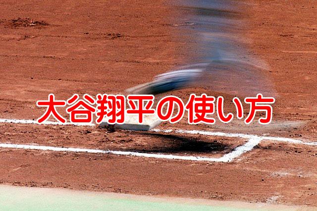 大谷翔平が肉離れで離脱投手なのか?打者なのか?どちらで使うべきか